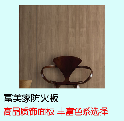富美家formica防火板耐火板木纹系列装饰面板