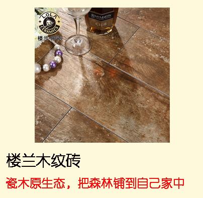 楼兰 木纹砖 远古旧木 QD9153196 150x900