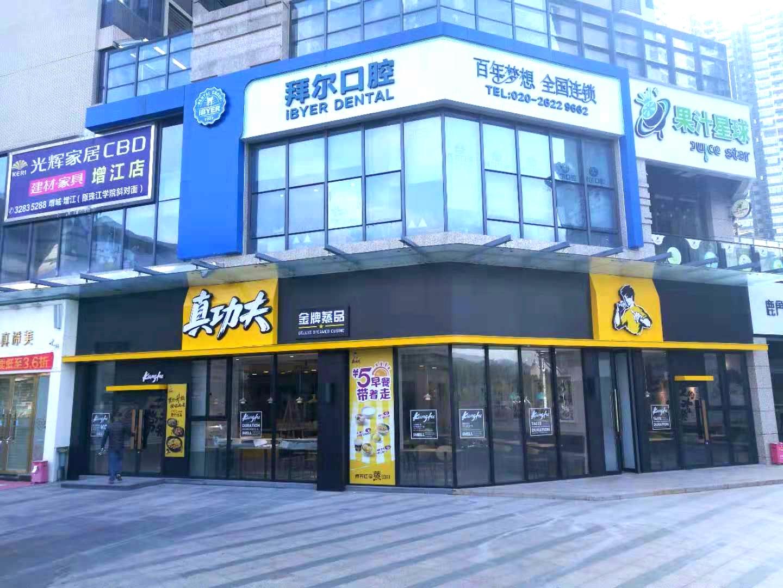 热烈祝贺真功夫广州增城店装修工程顺利完工!