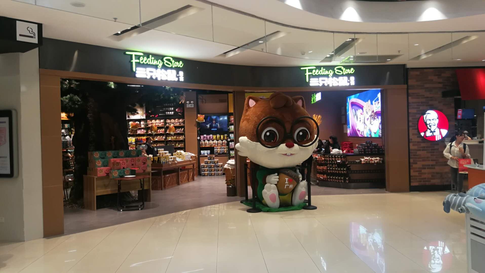 热烈祝贺三只松鼠广州番禺永旺投食店装修完工!