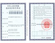 组织机构代码证正本-盛德神舟