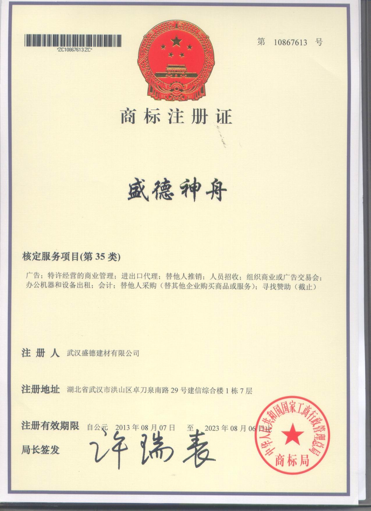 商标注册证-盛德神舟