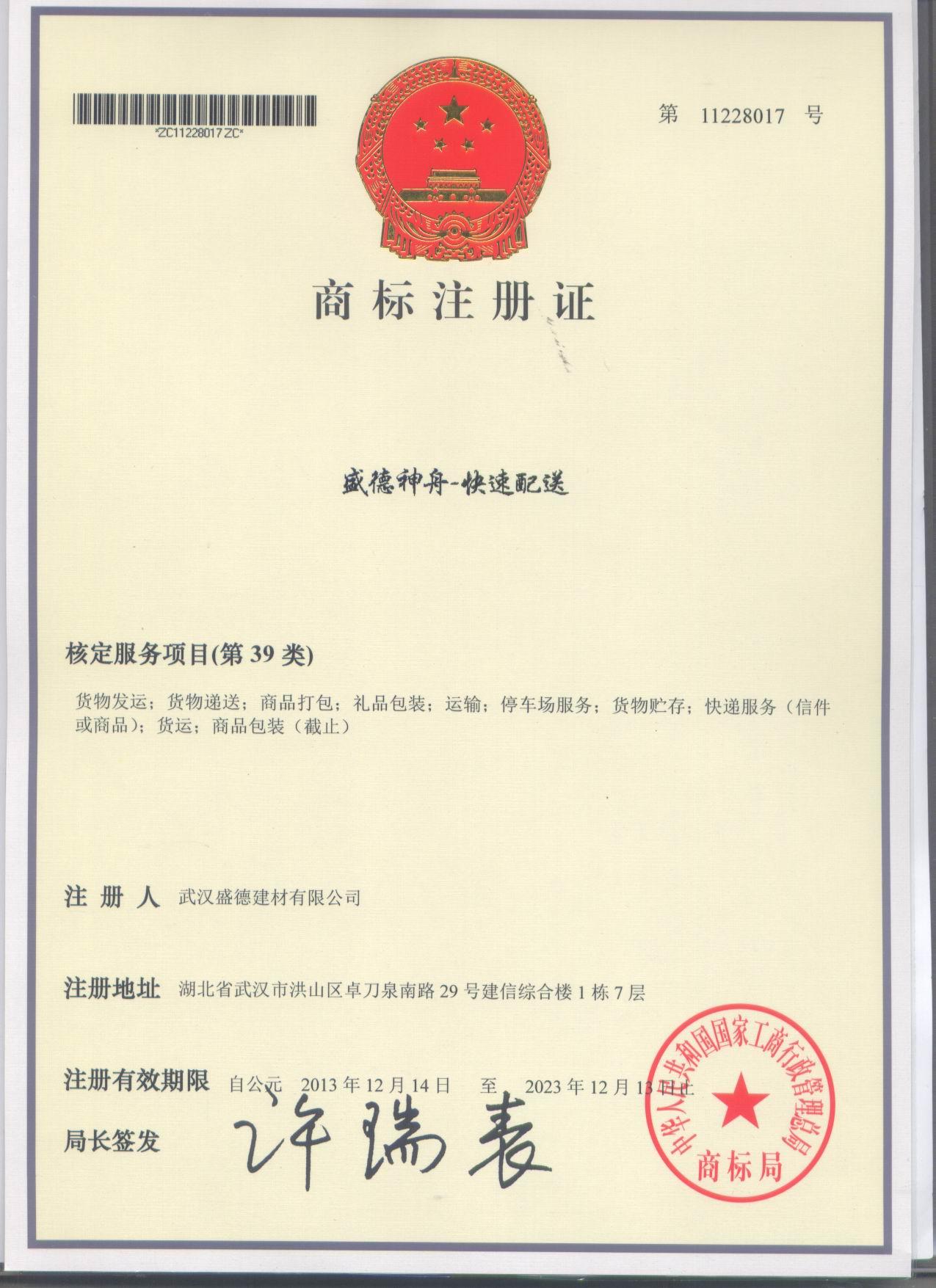 商标注册证-盛德神舟-快速配送