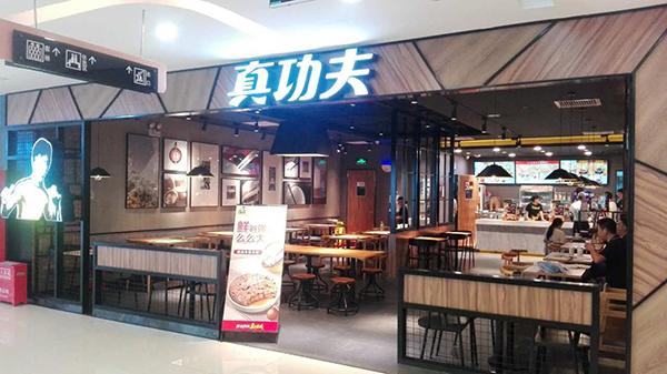 北京140平真功夫餐厅装修竣工(新形象店)