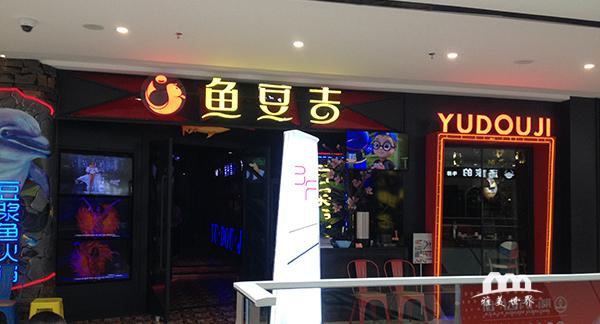 荆门鱼豆吉火锅餐厅竣工