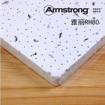 阿姆斯壮矿棉板吸音板天花吊顶雅丽RH80吊顶板