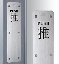 GMT 不锈钢推板PUSH