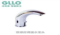 GLLO洁利来双感应调温水龙头 家用红外线洗手器冷热工程1191