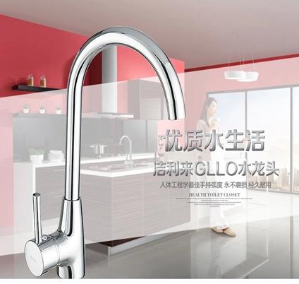 GLLO洁利来厨房龙头全铜水槽洗菜盆龙头冷热旋转单把水龙头